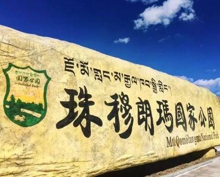 2019色达珠峰川藏青大环线